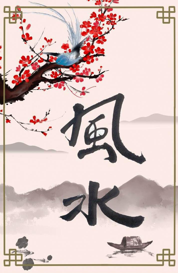Ideogramma del Feng Shui
